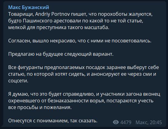 """""""Украй очманілі від безкарності злодії"""": Портнов поскаржився на """"порохоботів"""""""