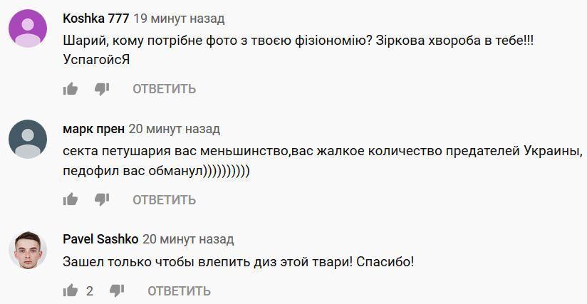 """""""Як на собачу блювотину подивився"""": Шарій у Собчак викликав шквал критики"""