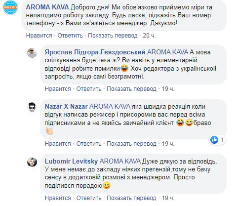 """""""Приймемо міри"""": AROMA KAVA двічі зганьбилася з відомим режисером"""