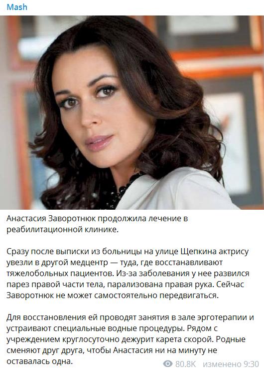 Mash узнал последние новости об Анастасии Заворотнюк: она в новом месте