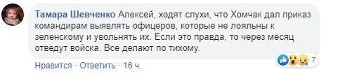 Скандальний наказ Хомчака в ЗСУ від Зеленського: Арестович пояснив, в чому справа