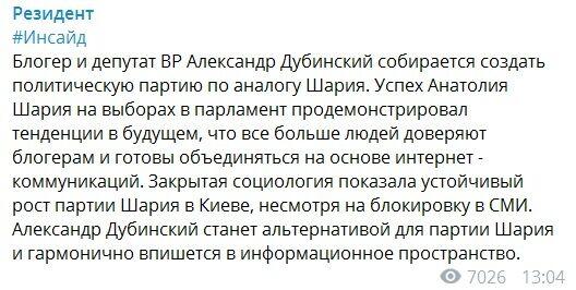 Дубинский решил сокрушить Шария: стало известно, что задумал соратник Коломойского