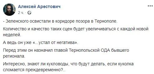 """""""Что будут делать кукловоды?!"""" Арестович прогнозирует, что у Зеленского не выдержат нервы"""