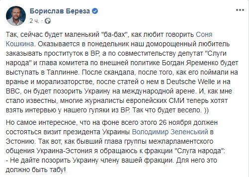 Секс-скандалист Яременко едет в Эстонию: Береза предрекает настоящий позор для Украины
