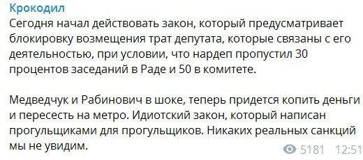 """""""Медведчук и Рабинович в шоке"""": что не так в подписанном Зеленским законе о депутатах"""