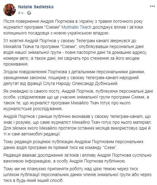 """Портнов вибухнув погрозами на адресу програми """"Схеми"""": журналісти дали жорстку відповідь"""
