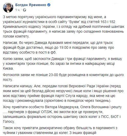 """Яременко """"захистив"""" телефон: тепер журналісти не можуть його сфотографувати, фото"""