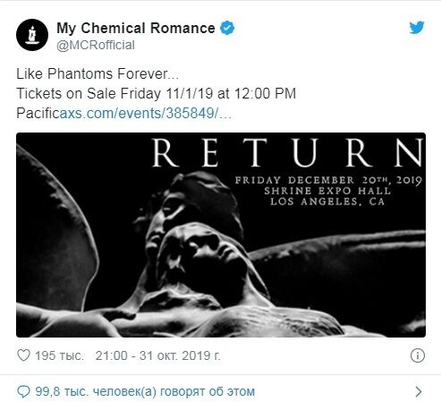 Концерт My chemical romance 20 грудня в Лос-Анджелесі: як дістати квитки
