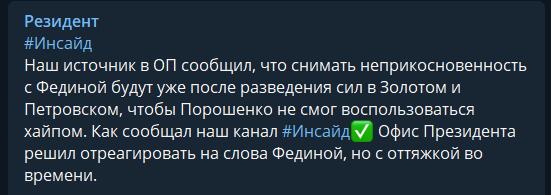 """""""Як же треба боятися Путіна..."""" Що Федина та Звіробій відповіли на справу """"Слуги народу"""""""