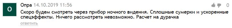 """""""Какой-то треш"""": отзывы на премьеру """"Терминатор: Фатум"""""""