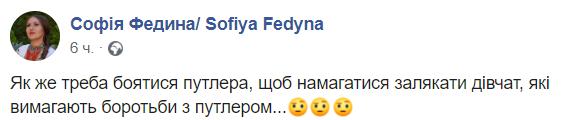 """""""Как же надо бояться Путина..."""" Что Федина и Зверобой ответили на дело """"Слуги народа"""""""