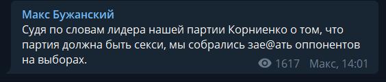 """Хто такий Олександр Корнієнко і як він насмішив з """"сексі""""-партією """"Слуга народу"""""""