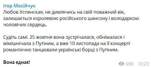 Ляшко побежал к единственному, нежному с Любовью Успенской и вызывал сарказм экс-соратника