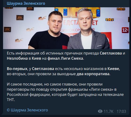 Свєтлаков після зазіхань на Крим може продовжити справу Зеленського в Росії