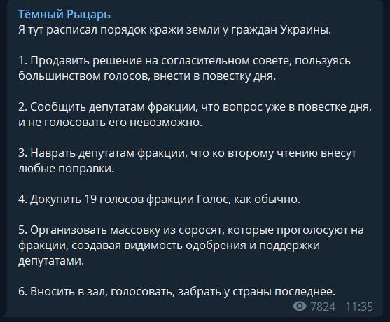 """Набрешуть, докуплять і заберуть: сценарій, як """"Слуга народу"""" може ввести ринок землі в Україні"""