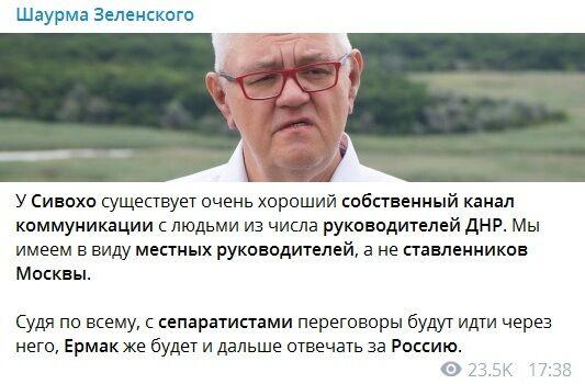 """Сивохо під патронатом Зеленського домовився з ватажками """"Л / ДНР"""" про мир на Донбасі"""