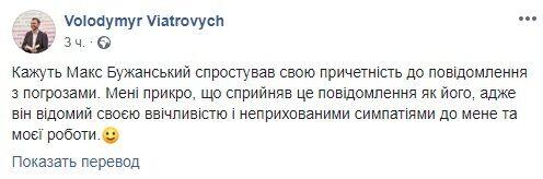 """Буду бити в ї*ало"": В'ятрович потрапив в скандал, зчепившись з Бужанським через Джокера"
