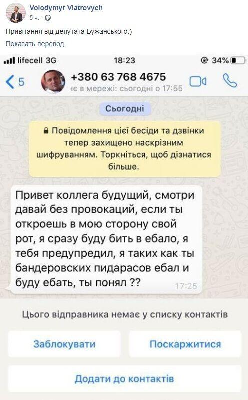 """""""Буду бить в е*ало"""": Вятрович попал в скандал, сцепившись с Бужанским из-за Джокера"""