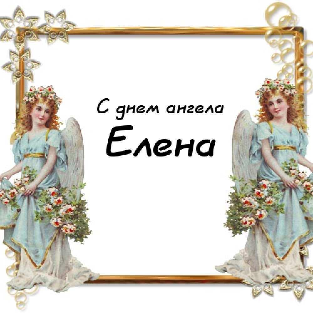 З Днем ангела, Олена! Картинки і листівки для привітання на іменини 12 листопада