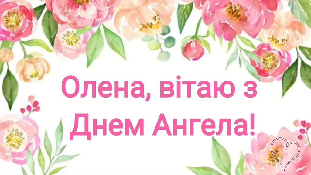 С Днем ангела, Елена! Картинки и открытки для поздравления на именины 12 ноября