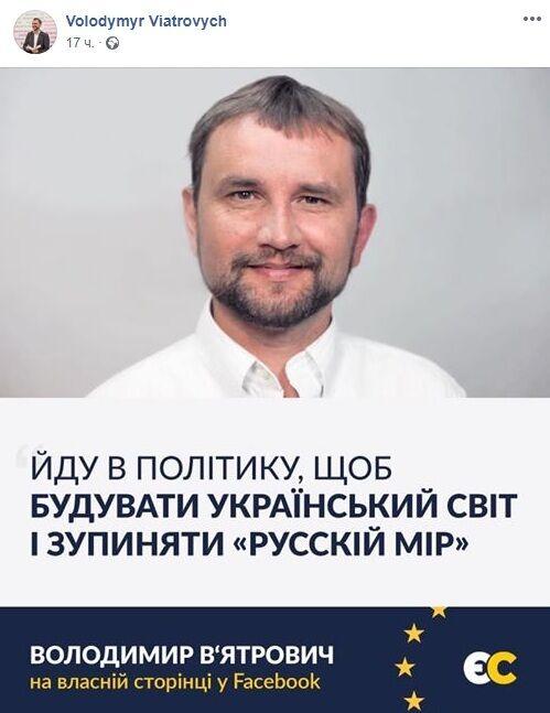 Вятрович стал Бэтменом и пообещал сокрушить русский мир – Добкин разразился оскорблениями