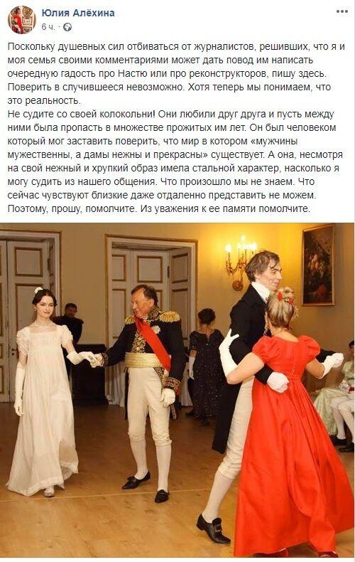 Коллега Анастасии Ещенко раскрыла особое качество ее убийцы