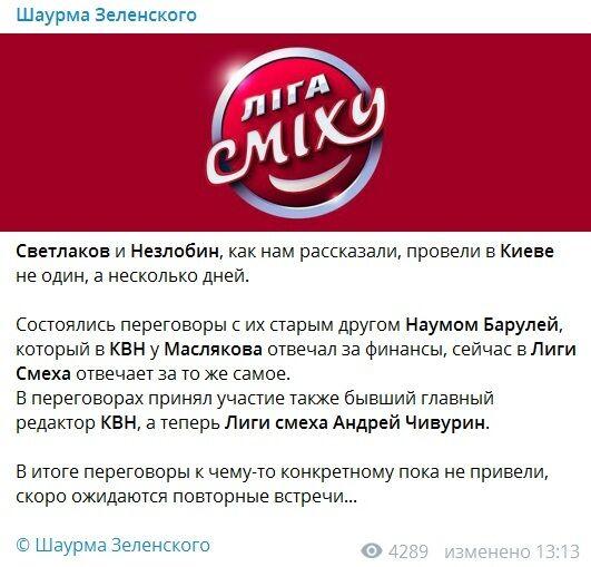 Светлаков и Незлобин в Киеве провели переговоры с тестем чиновника Зеленского, у которого бизнес в Крыму