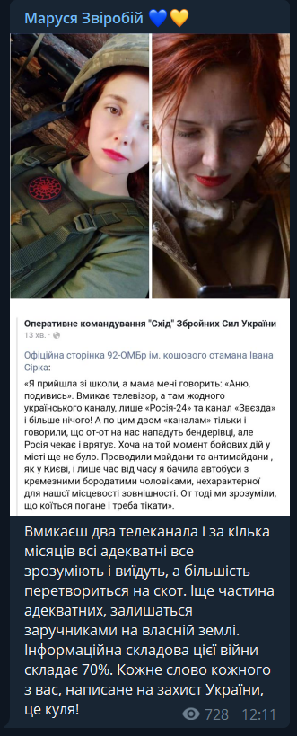 Скот и заложники: Маруся Звиробий об украинцах на объятом войной Донбассе