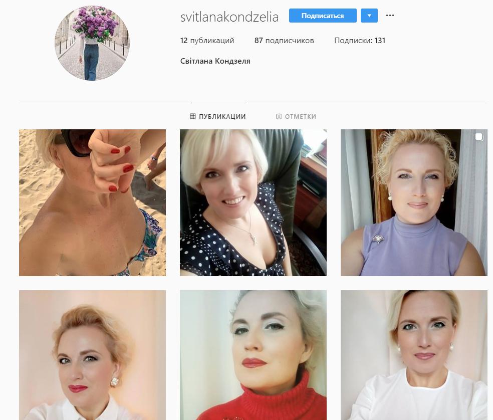 """Светлана Кондзеля перед задержанием показывала себя в Инстаграме """"в ближайшем будущем"""""""