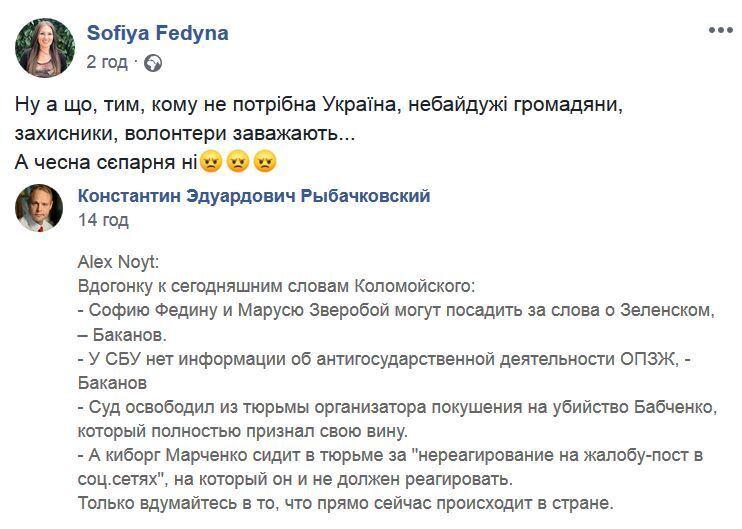 Софія Федина розлютилася на Баканова