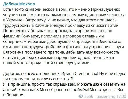"""""""Чи не падла ти кінчена ?!"""" Добкін образив дружину Луценка і розлютився через В'ятровича"""