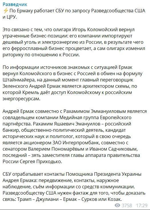 СБУ працює по помічнику Зеленського, який створив бізнес Коломойського в Росії, - джерело
