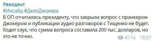 Источник: офис Зеленского решил вопрос с Джокером по Тищенко за 200$ тысяч