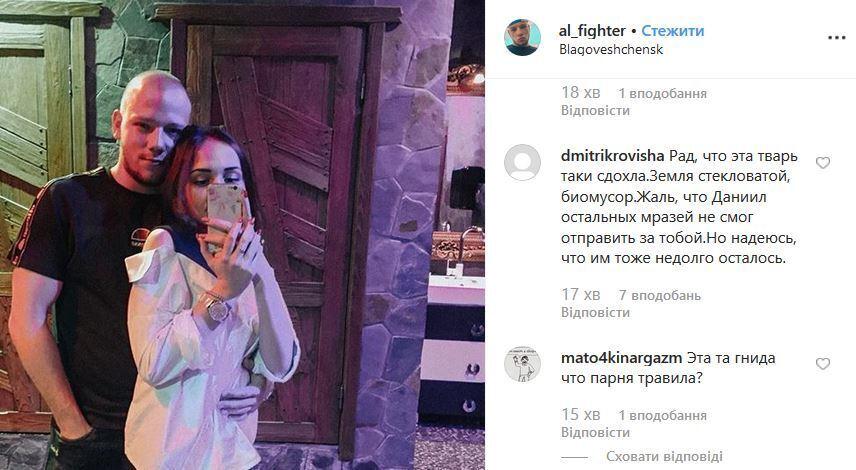 Олексій Голубничий після загибелі від куль Засоріна піддався атаці в мережі, фото