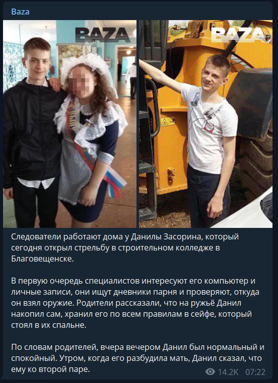 Данило Засорін після смерті потрапив на фото 18+
