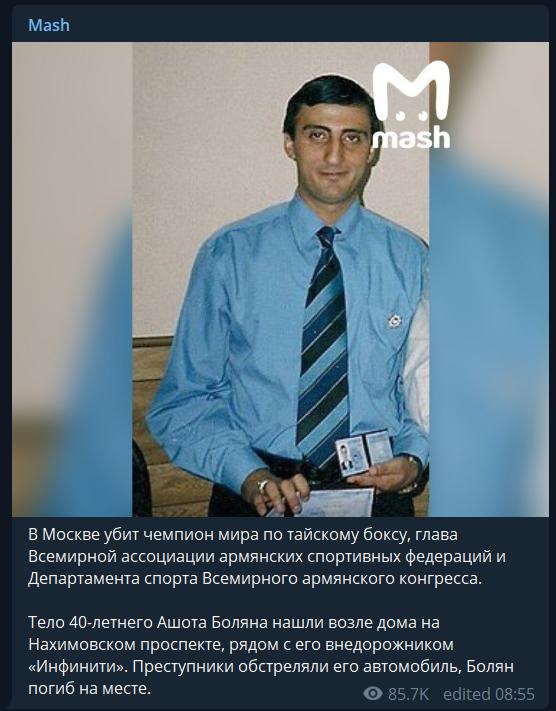Хто такий Ашот Болян і за що його розстріляли, фото