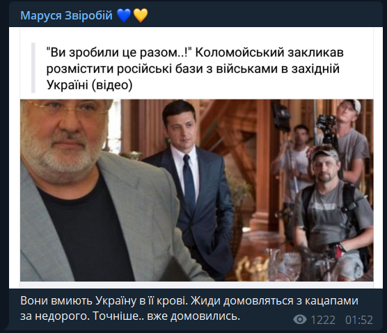 """""""Вони вмиють Україну в її крові"""": Маруся Звіробій показала фото Зеленського і його покровителя"""
