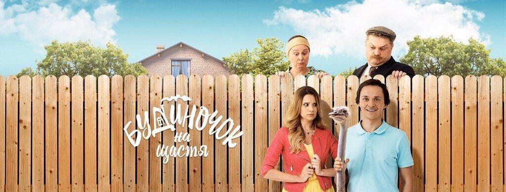 Будиночок на щастя/Домик на счастье, 2 сезон: актеры и роли, отзывы, смотреть все серии онлайн