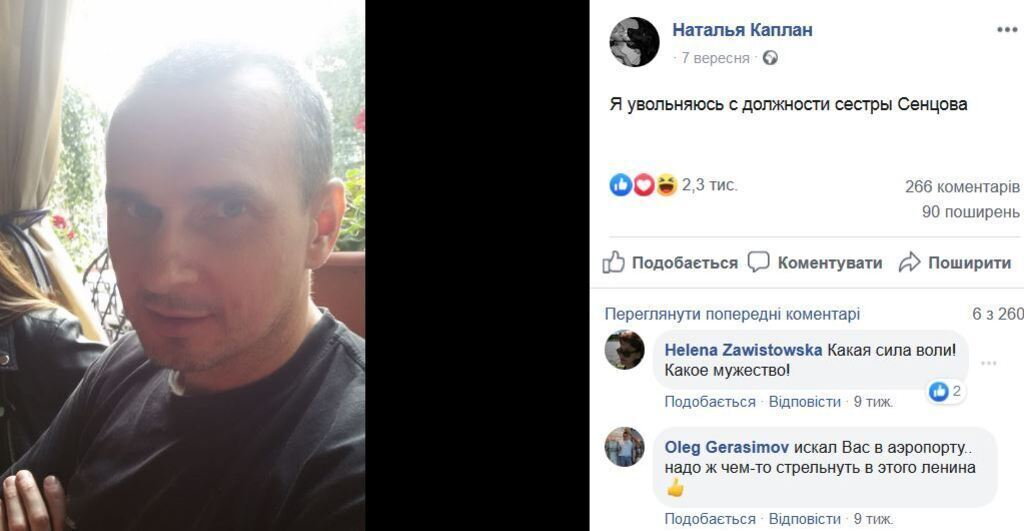 Не сестра Сенцова показувала своє фото з ним в знатних труханах