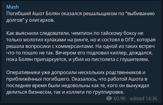 """Что-то пошло не так: Ашот Болян убит своей """"работой"""", видео с места"""