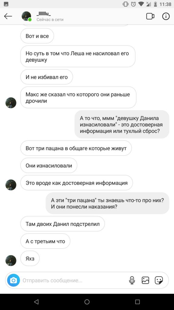С девушкой Даниила Засорина остается загадка