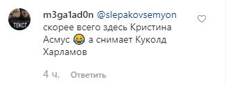 """""""Харламов, тримайся!"""" Слєпаков підігрів цькування Асмус непристойним фото"""