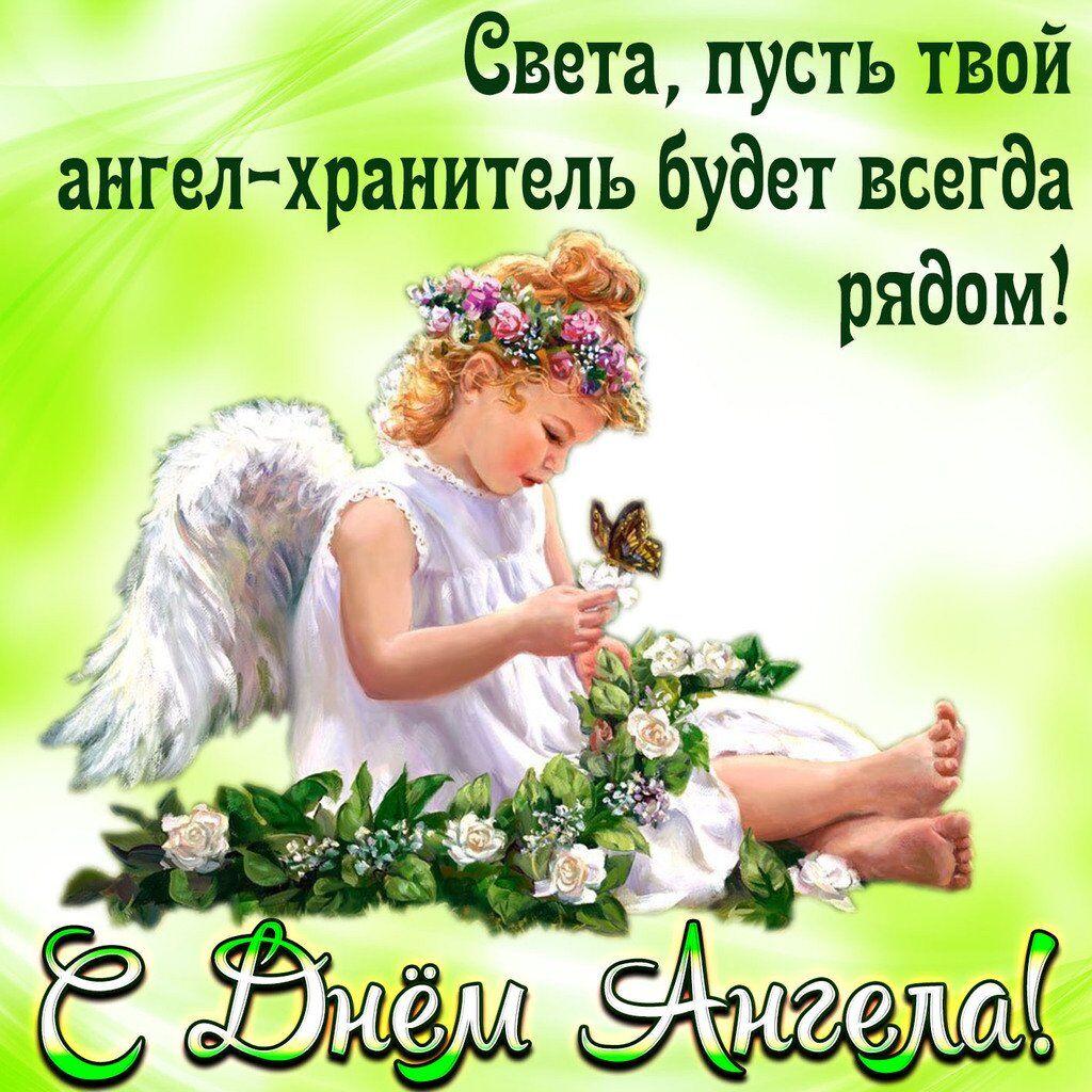 С Днем ангела, Светлана! Картинки и открытки для поздравления на праздник 16 ноября