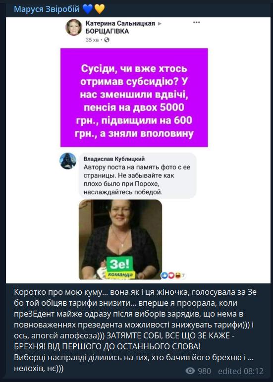 """Не лохи, нет)))"" Маруся Звиробий накричала на украинцев из-за Зеленского"