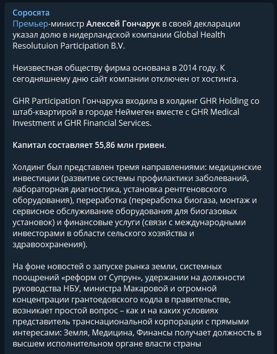 Компромат на премьера Гончарука вызвал серьезные вопросы к его назначению