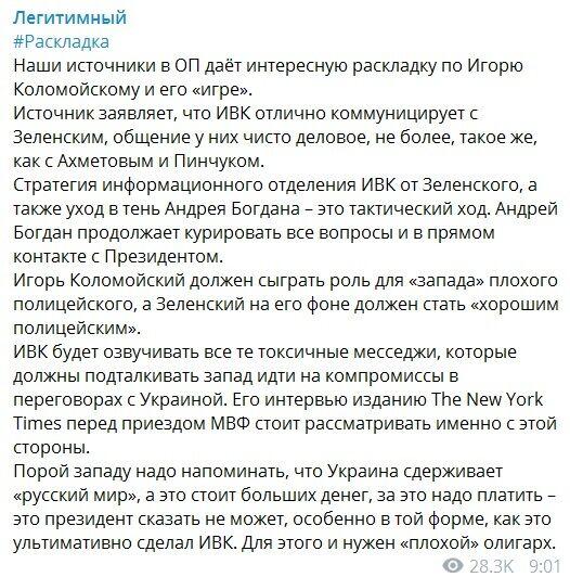 Зеленський задумав хитрий план: стало відомо, чому Коломойський закликав до дружби з Росією