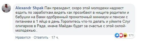 """""""Виметуть вас"""": Зеленський розлютив своїм поздоровлення з Днем студента"""