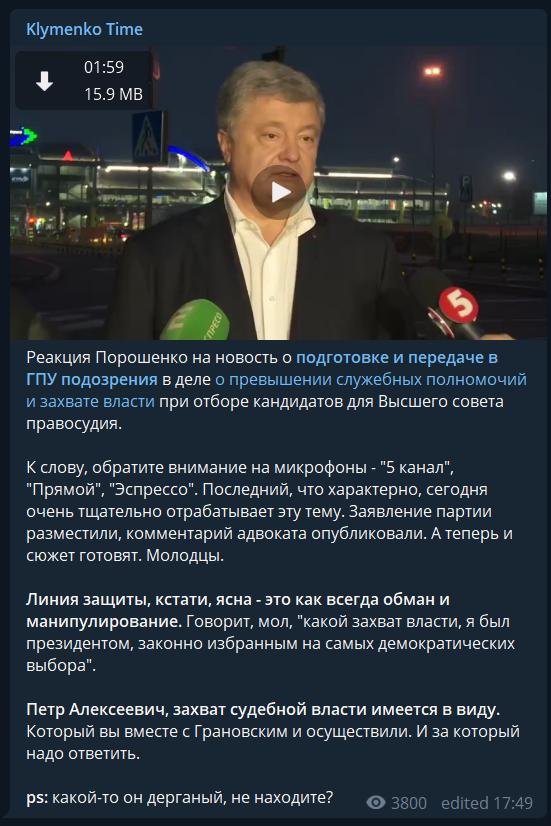 """""""Какой-то дерганный"""": видео, как Порошенко отреагировал на дело против него"""