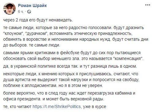 Украинцы возненавидят Зеленского: Шрайк сделал страшный прогноз
