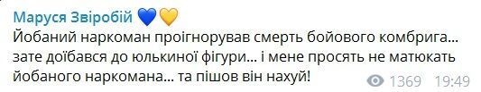 """Да пошел он на х*й!"" Маруся Звиробий разозлилась на Зеленского"